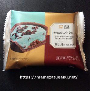チョコミントタルト ローソンを食べてみました!カロリーや糖質はどれくらい?