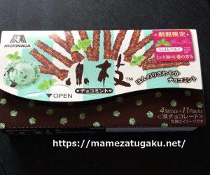 小枝チョコミント【期間限定】~食べてみた!感想