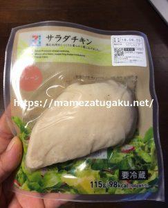 【サタプラ】サラダチキンの簡単時短レシピ !筋肉女子アヤ実践のアレンジ方法