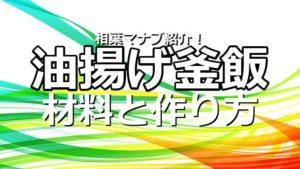 油揚げ釜飯の材料や作り方~相葉マナブ釜-1グランプリ優勝(2019年2月24日)